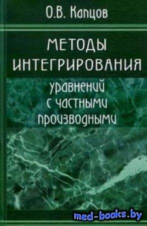 Методы интегрирования уравнений с частными производными - Олег Капцов - 200 ...