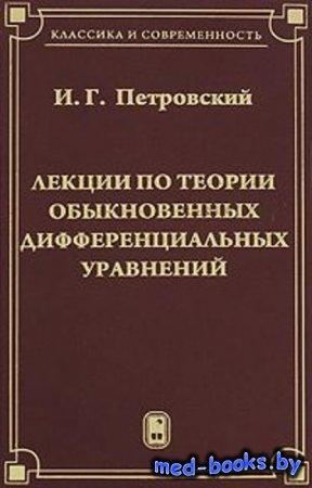 Лекции по теории обыкновенных дифференциальных уравнений - Иван Петровский