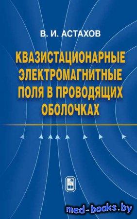 Квазистационарные электромагнитные поля в проводящих оболочках - Владимир А ...