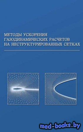 Методы ускорения газодинамических расчетов на неструктурированных сетках -  ...