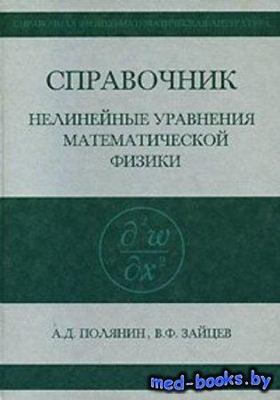 Справочник по нелинейным уравнениям математической физики - Андрей Полянин, ...