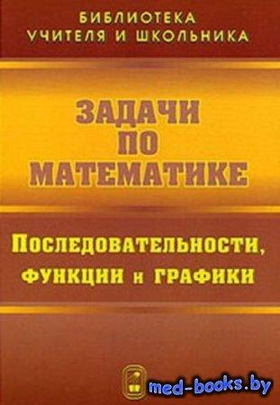 Задачи по математике. Последовательности, функции и графики - Валерий Вавил ...
