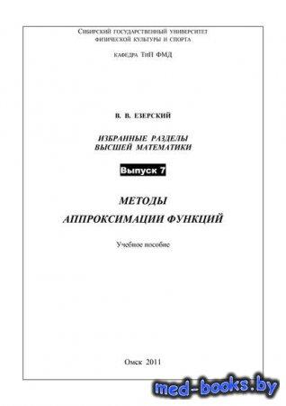 Методы аппроксимации функций. Избранные разделы высшей математики. Выпуск 7 ...
