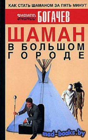 Шаман в большом городе - Филипп Богачев - 2006 год