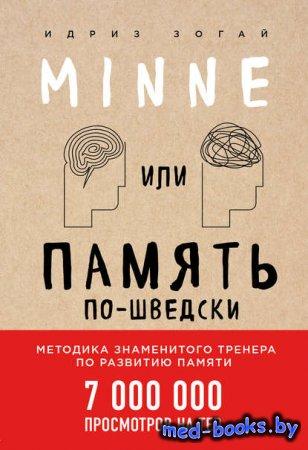 Minne, или Память по-шведски. Методика знаменитого тренера по развитию памя ...
