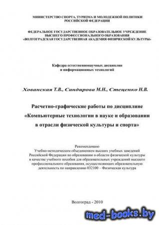 Расчетно-графические работы по дисциплине «Компьютерные технологии в науке  ...