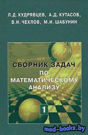 Сборник задач по математическому анализу. Том 1 - М. И. Шабунин, Александр  ...