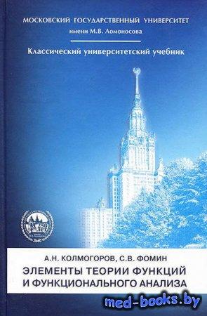 Элементы теории функций и функционального анализа - А. Н. Колмогоров, Серге ...
