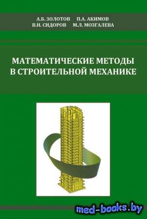 Математические методы в строительной механике (с основами теории обобщенных ...