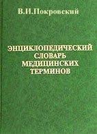 Энциклопедический словарь медицинских терминов - Покровский В.И. - 2005 год