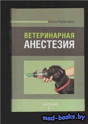 Ветеринарная анестезия - Полатайко О. - 2009 год