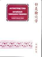 Акупунктурные точки китайской чжэньцзю-терапии - Белоусов П.В. - 2004 год