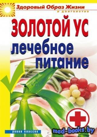 Золотой ус. Лечение и профилактика простудных заболеваний - Улыбина Юлия -  ...