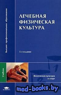 Лечебная физическая культура - С.Н. Попов, Н.М. Валеев, Т.С. Гарасева и др. ...