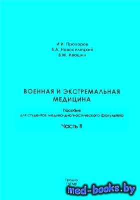 Военная и экстремальная медицина. Часть II - Прохоров И.И. - 2011 год