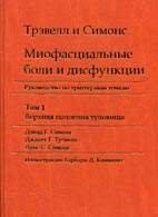 Миофасциальные боли и дисфункции (Том 1) - Трэвелл, Симонс - 2005 год