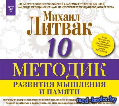 10 методик развития мышления и памяти - Михаил Литвак - 2017 год