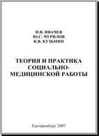 Теория и практика социально-медицинской работы - Ивачев П.В. - 2007 год