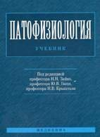 Патофизиология - Зайко Н.Н., Быць Ю.В., Крышталь Н.В. - 2015 год