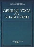 Учебное пособие по общему уходу за больными - Заликина Л.С. - 1979 год