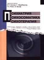 Психиатрия - психосоматика - психотерапия - К.П. Кискер, Г. Фрайбергер,  Г. ...
