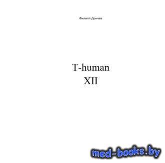 T-human XII - Филипп Альбинович Дончев - 2016 год