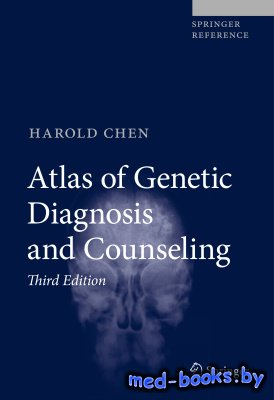 Atlas of Genetic Diagnosis and Counseling - Chen Harold - 2017 год
