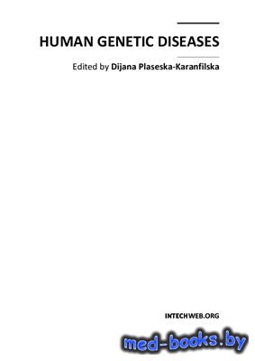Human Genetic Diseases - Plaseska-Karanfilska D. - 2011 год