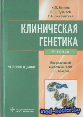 Клиническая генетика - Бочков Н.П. - 2011 год - 592 с.