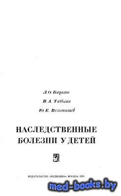 Наследственные болезни у детей - Бадалян Л.О., Таболин В.А., Вельтищев Ю.Е. ...