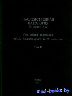 Наследственная патология человека. Том 2 - Вельтищев Ю.Е., Бочков Н.П. - 19 ...