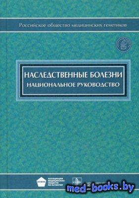 Приложение к руководству Наследственные болезни - Бочков Н.П. и др. - 2012  ...