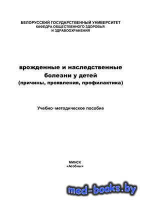 Врожденные и наследственные болезни у детей - Дюбкова Т.П. - 2008 год