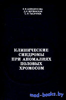 Клинические синдромы при аномалиях половых хромосом - Давиденкова Е.Ф., Бер ...