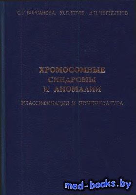 Хромосомные синдромы и аномалии. Классификация и номенклатура - Ворсанова С ...