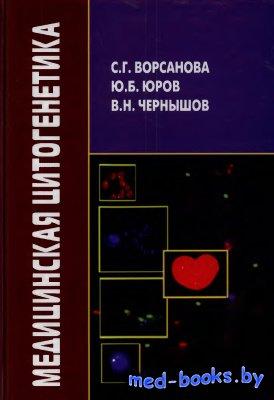 Медицинская цитогенетика - Ворсанова С.Г., Юров Ю.Б., Чернышов В.Н. - 2006  ...