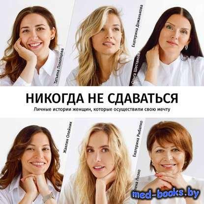 Никогда не сдаваться - Елена Лозко, Екатерина Доманькова, Екатерина Рыбалко ...