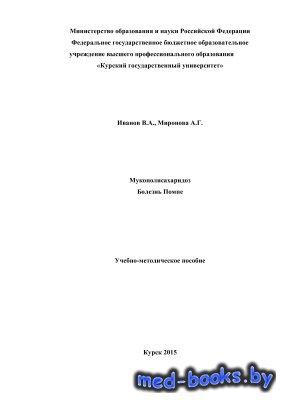 Мукополисахаридоз. Болезнь Помпе - Иванов В.А., Миронова А.Г. - 2015 год