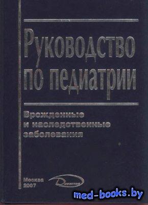 Руководство по педиатрии. Врожденные и наследственные заболевания - Новиков ...