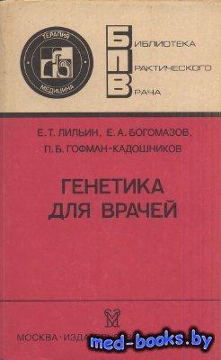 Генетика для врачей - Лильин Е.Т., Богомазов Е.А., Гофман-Кадошников П.Б. - ...