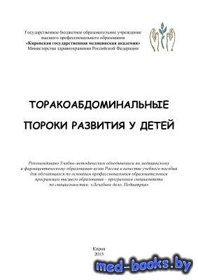 Торакоабдоминальные пороки развития у детей - Разин М.П., Галкин В.Н. и др. ...