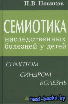 Семиотика наследственных болезней у детей (симптом-синдром-болезнь) - Новик ...