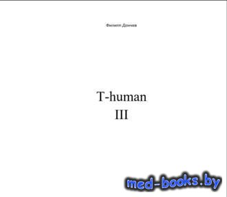 T-human III - Филипп Альбинович Дончев - 2016 год