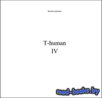 T-human IV - Филипп Альбинович Дончев - 2016 год