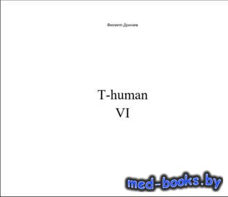 T-human VI - Филипп Альбинович Дончев - 2016 год