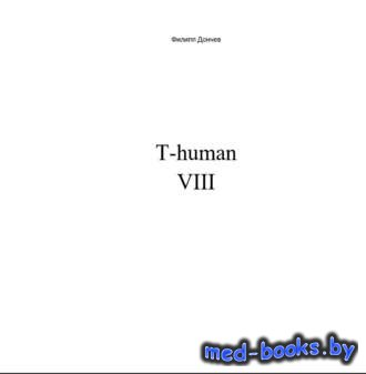 T-human VIII - Филипп Альбинович Дончев - 2016 год