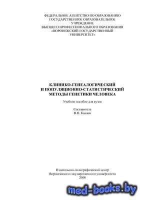 Клинико-генеалогический и популяционно-статистический методы генетики челов ...