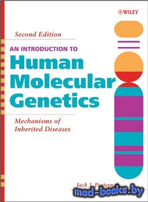 An Introduction to Human Molecular Genetics. Mechanisms of Inherited Diseases - Pasternak J. - 2005 год