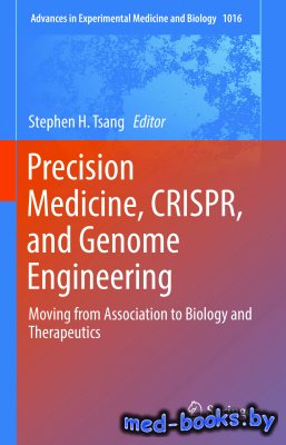 Precision Medicine, CRISPR, and Genome Engineering: Moving from Association to Biology and Therapeutics - Tsang S.H. - 2017 год