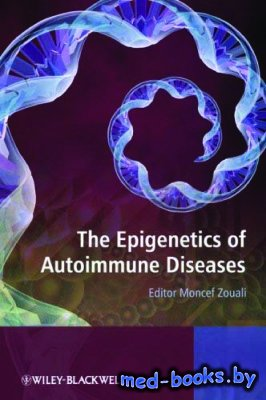 The Epigenetics of Autoimmune Diseases - Zouali M. - 2009 год